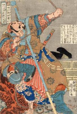 "Utagawa Kuniyoshi. Dai Zong. Magic outrunner. 108 heroes of the novel ""water margin"""