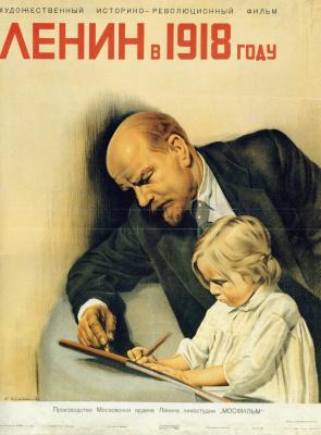 Анатолий Павлович Бельский. Ленин в 1918 году