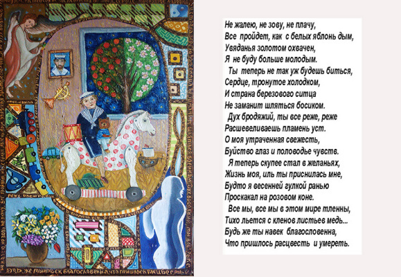 Zoya Grigoryevna Yaremenko (YarkO). Yesenin
