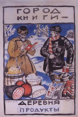 "Boris Mikhailovich Kustodiev. The poster ""City of books - the village products"""
