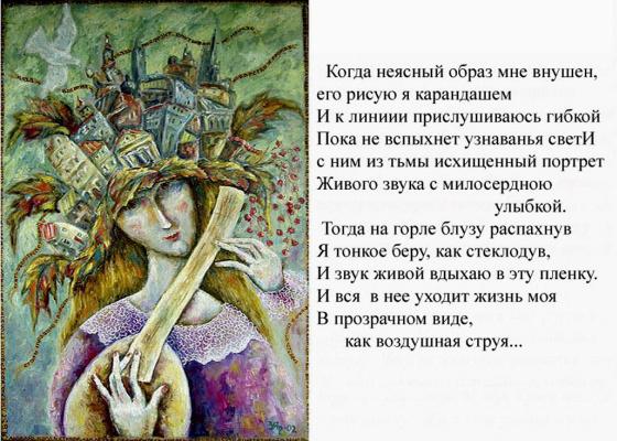 Зоя Яременко. Живопись для поэзии