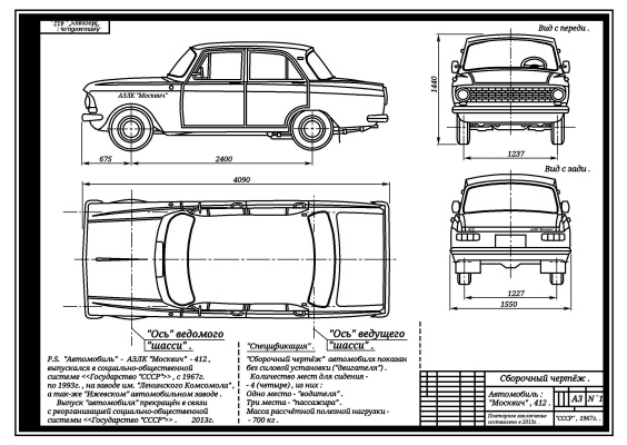 "Arthur Gabdrupes. ""Assembly drawing"", ""Car"" : AZLK Moskvich - 412 . P. S. 1967 to 1993.. ."