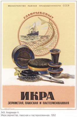 Плакаты СССР. Икра