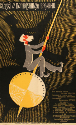 Vasily Igorevich Ostrovsky. The tale of time lost : a feature film : (based On the fairy tale by Eugene Schwartz)