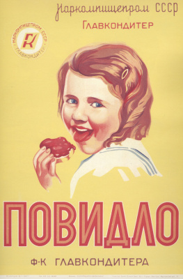 Jam factory Glavkonditer. Narkompisheprom USSR