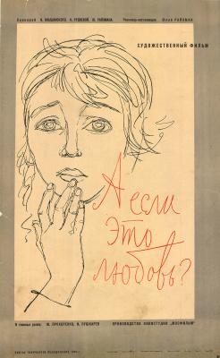 Yuri Valentinovich Tsarev. But if it's love? : Art film