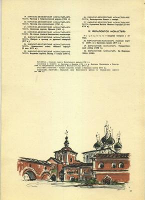 Emmanuel Bentsionovich Bernstein. List of works
