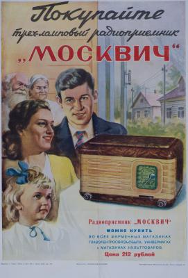 """Покупайте радиоприемник """"Москвич"""""""