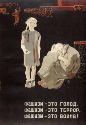 Петр Яковлевич Караченцов. Фашизм - это голод, фашизм - это террор, фашизм - это война!