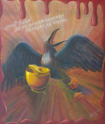Alik Khazgaleev. ... so that the crow should not croak about us, - on the pot, on the cup ...