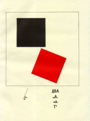 El Lissitzky. Here are two square