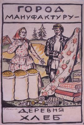 "Boris Mikhailovich Kustodiev. The poster ""City manufactory - village bread"""