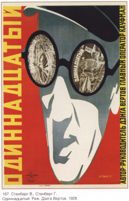 Posters USSR. Eleventh