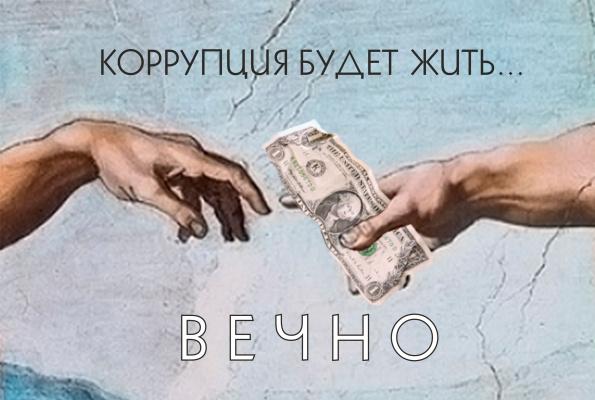 Юрий Дмитриевич Новоселов. Коррупция будет жить... вечно