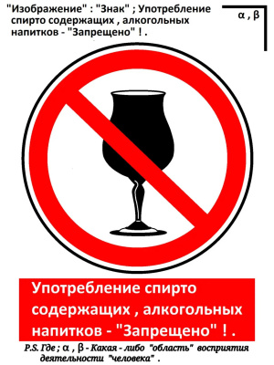 "Arthur Gabdrupes. ""Image"": ""Sign""; The use of alcohol-containing, alcoholic beverages - ""Forbidden."""