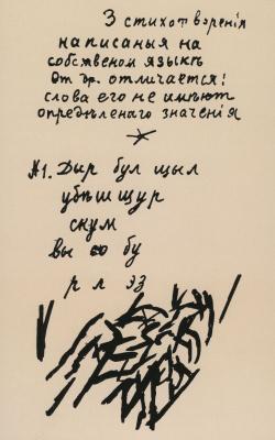 """Михаил Федорович Ларионов. Страница из книги А. Крученых """"Помада"""""""