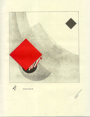 El Lissitzky. Over here