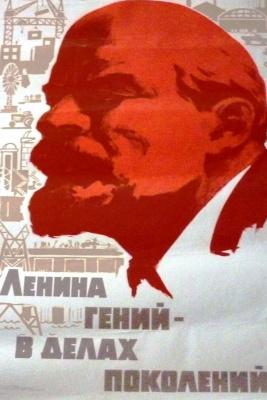 Лессегри. Ленина гений в делах поколений!