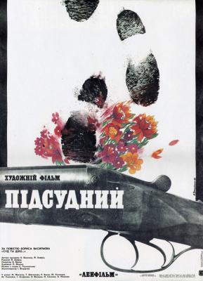 Vasily Porfirievich Tregubenko. (no title)
