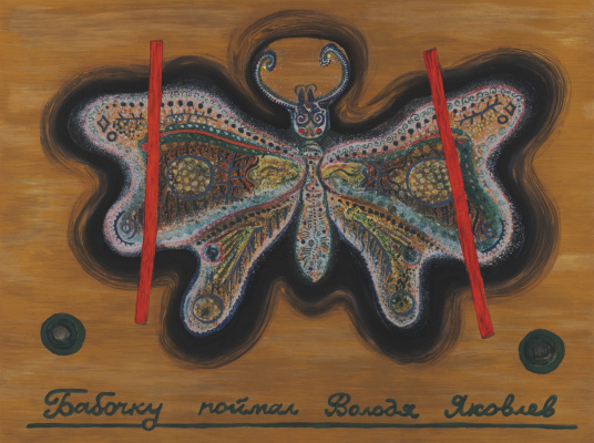 Mikhail Yakovlevich Grobman. Butterfly Yakovleva