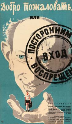 Yuri Valentinovich Tsarev. Добро пожаловать, или Посторонним вход воспрещён : Кинокомедия