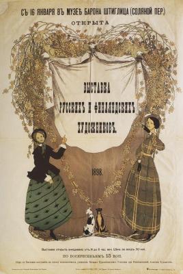 Константин Андреевич Сомов. Афиша Выставка русских и финляндских художников 1898.