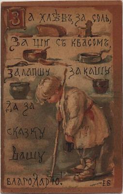 Елизавета Меркурьевна Бём (Эндаурова). За хлеб, за соль