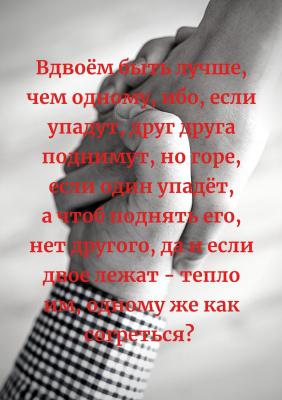 Anna Kremer. Parable