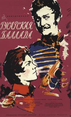 "Ivan Leontyevich Kovalenko. ""Hussar ballad"". Dir. E. Ryazanov"
