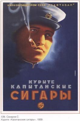 Плакаты СССР. Курите Капитанские сигары
