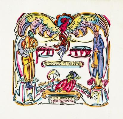 """El Lissitzky. Book cover Moyshe Broderzon """"Sihat Hulin"""" (""""Prague legend"""")"""