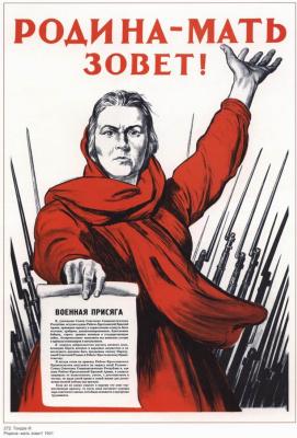 Ираклий Моисеевич Тоидзе. Родина-мать зовет (плакат)