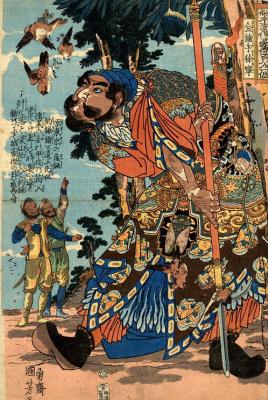 "Utagawa Kuniyoshi. Xu Ning. The Golden spear. 108 heroes of the novel ""water margin"""