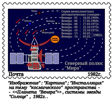 """Артур Габдраупов. """"Изображение"""" : """"Картина"""" ; """"Инсталляция"""" на тему космического пространства , планета """"Венера"""" , 1982г. , 2017г. ."""