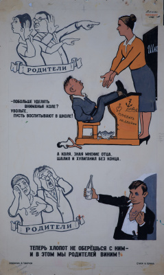 Виктор Иванович Говорков. Родители. Агитплакат № 1502