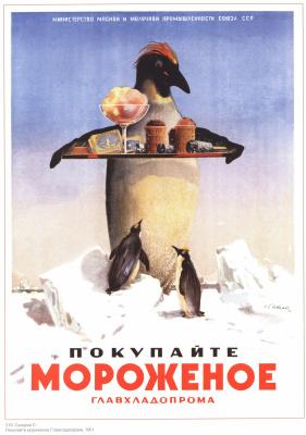 Posters USSR. Buy ice cream Glavkhlopkoprom