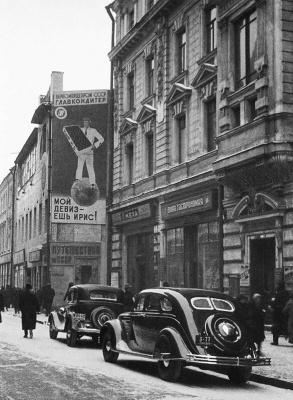 Historical photos. Outdoor advertising iris in Moscow