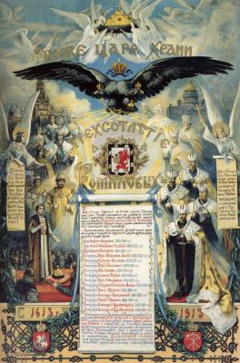 Соколовский В.. Боже, Царя храни: Трехсотлетие Дома Романовых