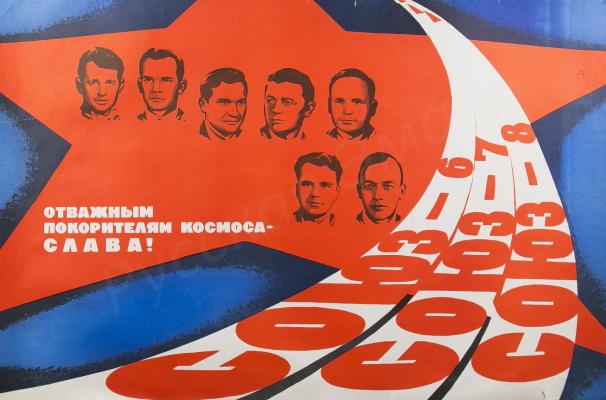 Владимир Васильевич Сачков. Плакат. Отважным покорителям космоса - слава! М. Изобразительное искусство, 1969. 68х102,5 см.