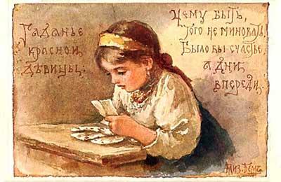Елизавета Меркурьевна Бём (Эндаурова). Гаданье красной девицы