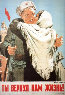 Виктор Семенович Иванов. Ты вернул нам жизнь!