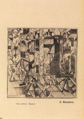 Kazimir Malevich. The crew in motion