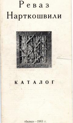Реваз Виссарионович Нарткошвили. Титульная страница.
