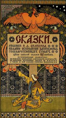 "Иван Яковлевич Билибин. Афиша ""Сказки. Рисунки И.Я. Билибина"""