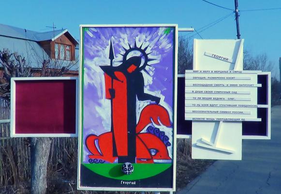 VICTOR PETROVICH ZAKHAROV. 39 GEORGE