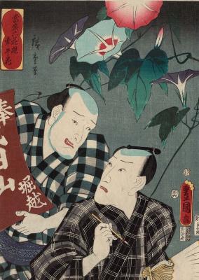 """Утагава Кунисада. Ипомея: Актеры Итикава Данзюро VIII и Асао Окуяма III. Серия """"Избранные растения и современники, цветущие в полную силу"""""""