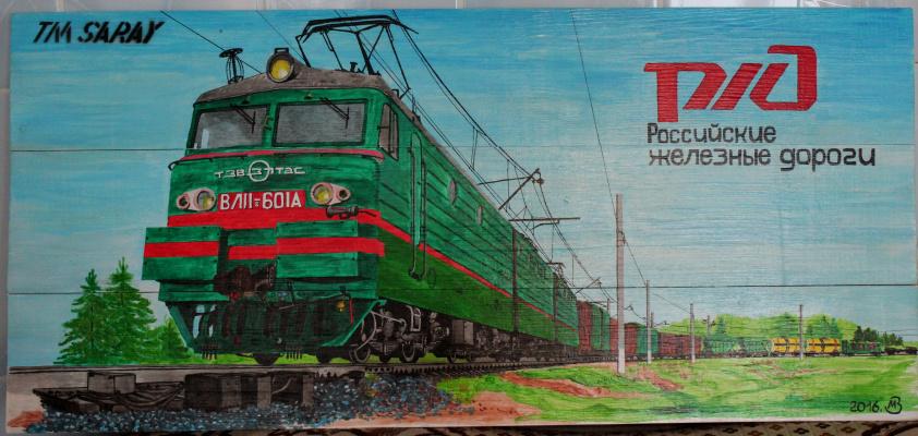 Michael Earthman. Electric locomotive VL 11 Russian Railways