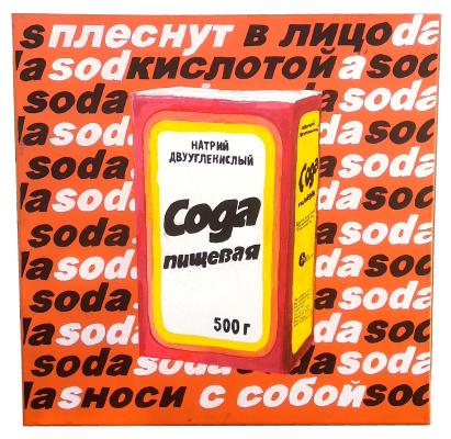 """Сергей Кватрикс. """"So, da"""""""