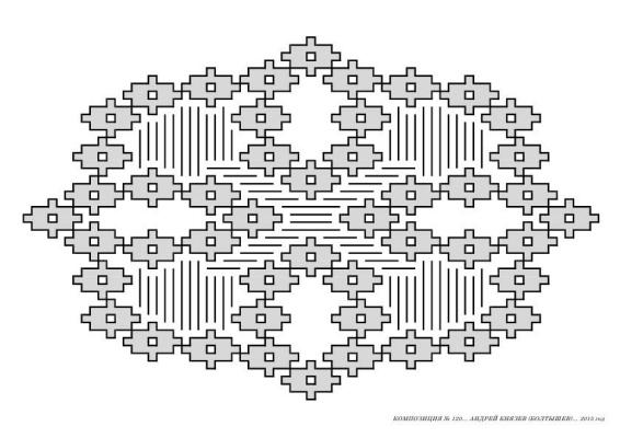 Andrey Knyazev. Composition number 120