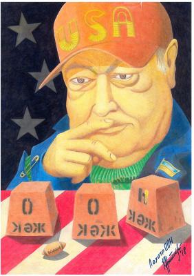 Константин Александрович Токарев. ЛохотрООН